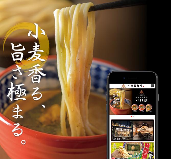三田 製 麺 所 アプリ
