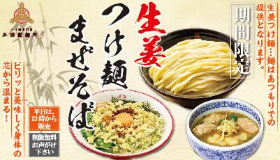 """冬季限定""""生姜つけ麺""""""""生姜まぜそば""""販売開始!!"""