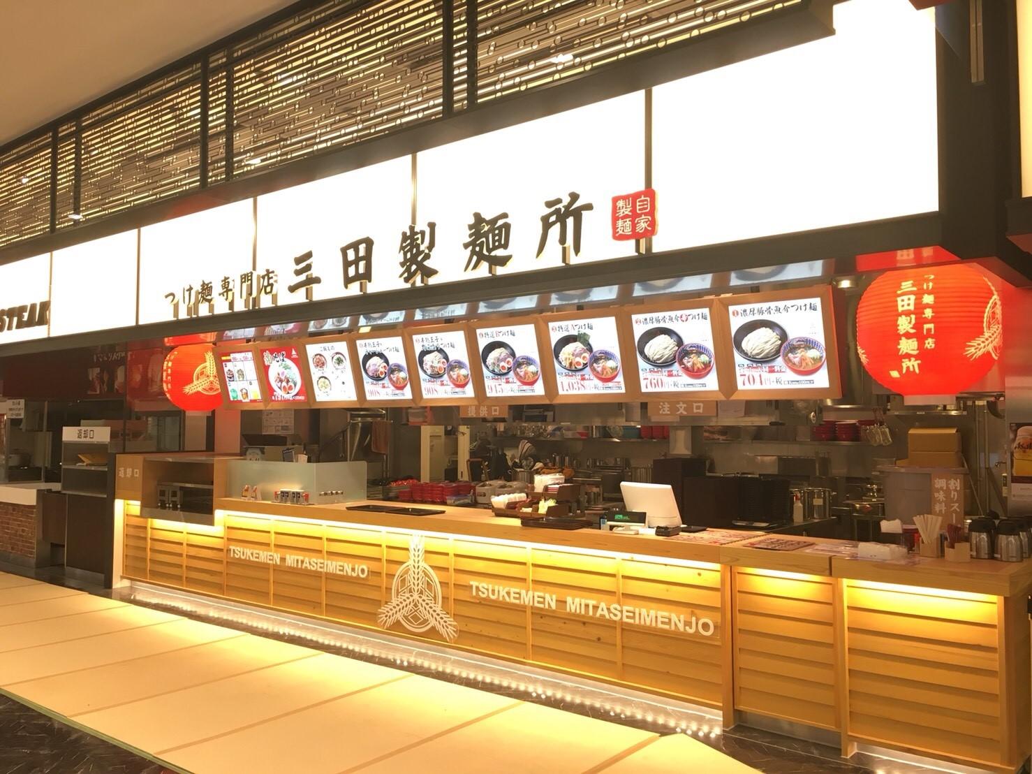 三田製麺所THE OUTLETS HIROSHIMA店