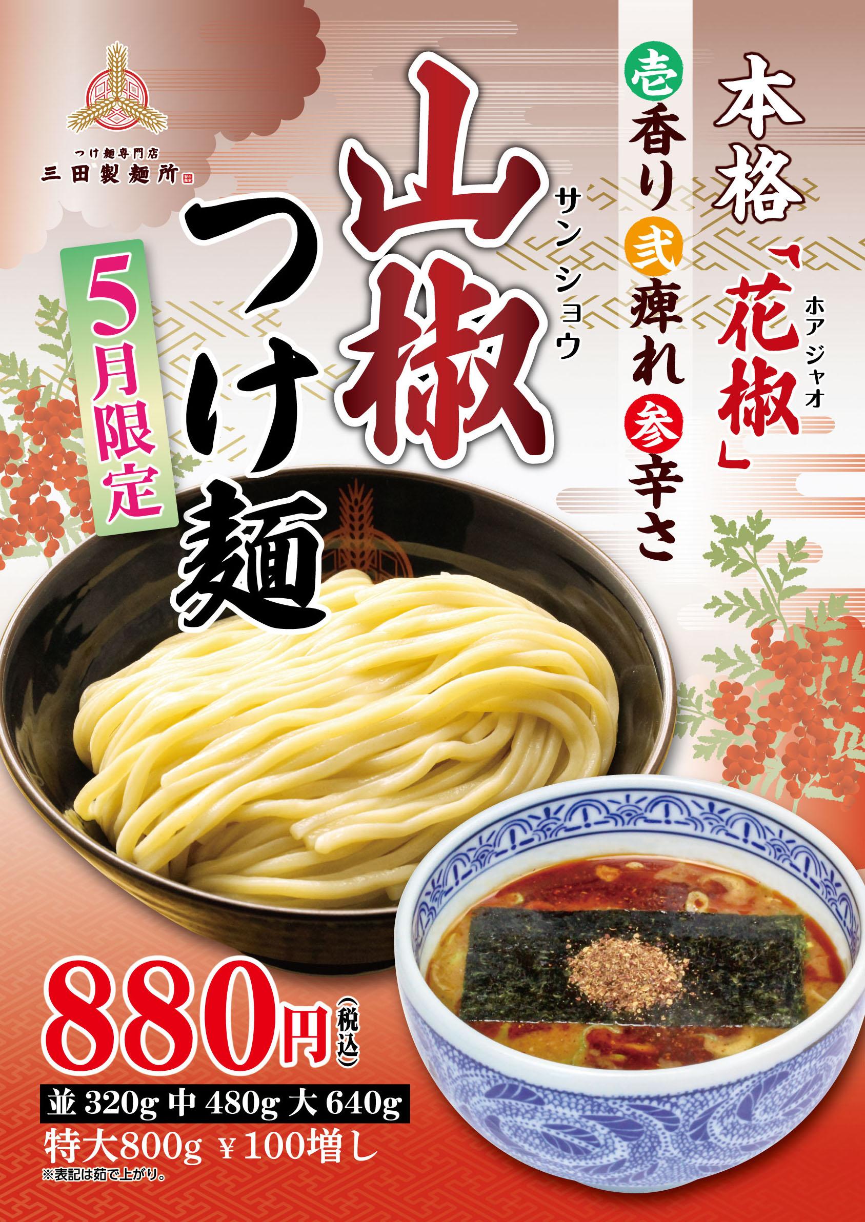 山椒つけ麺POP