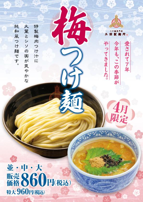 梅つけ麺POP