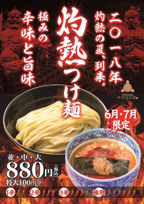 灼熱つけ麺POP