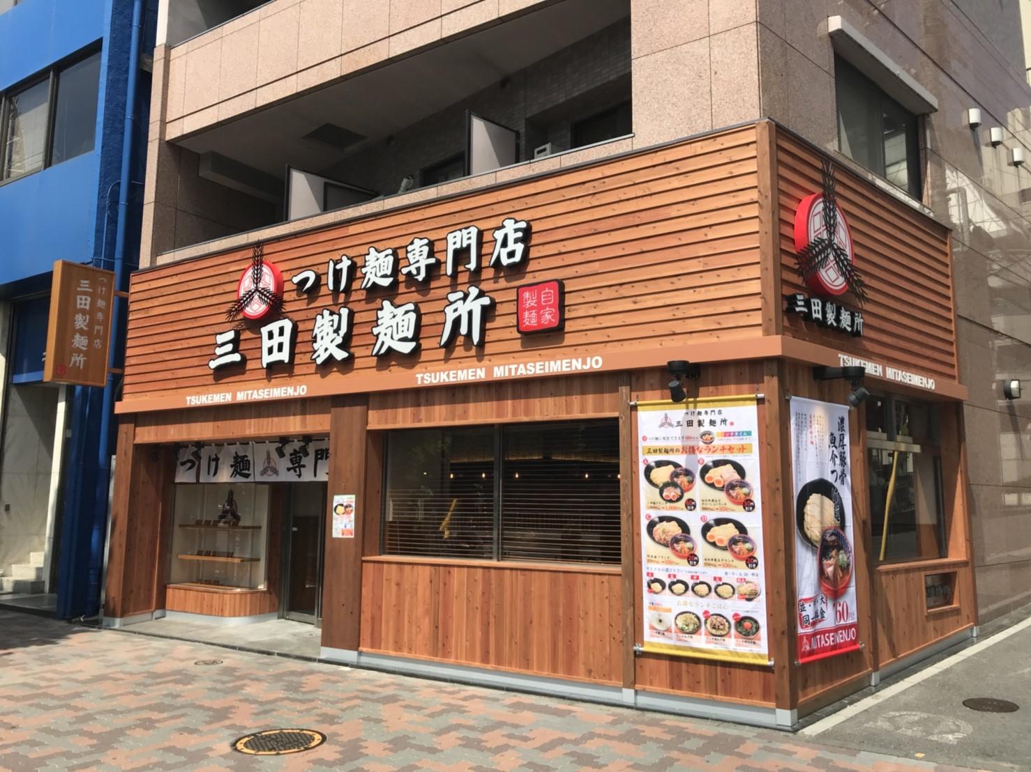 三田製麺所水道橋店