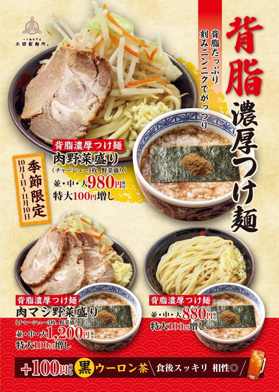 背脂濃厚つけ麺シリーズ