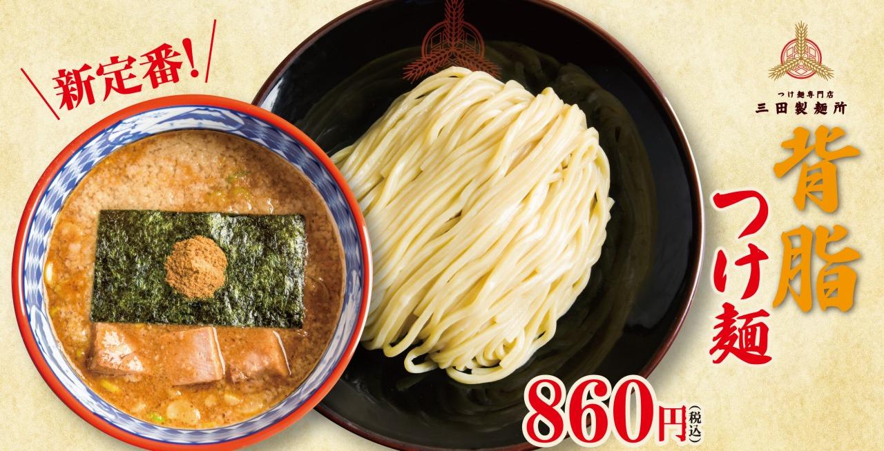 背脂つけ麺