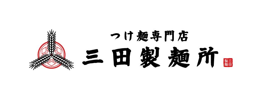 三田製麺所横ロゴ
