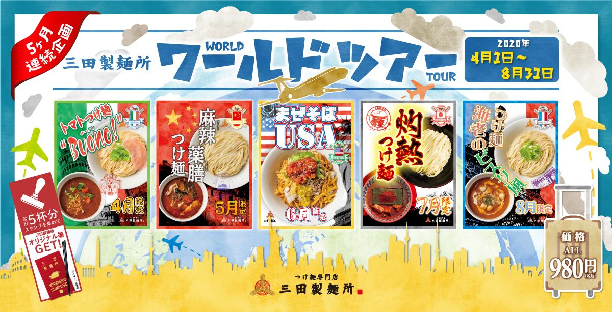 三田製麺所ワールドツアー