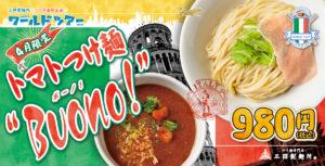 トマトつけ麺Buono!