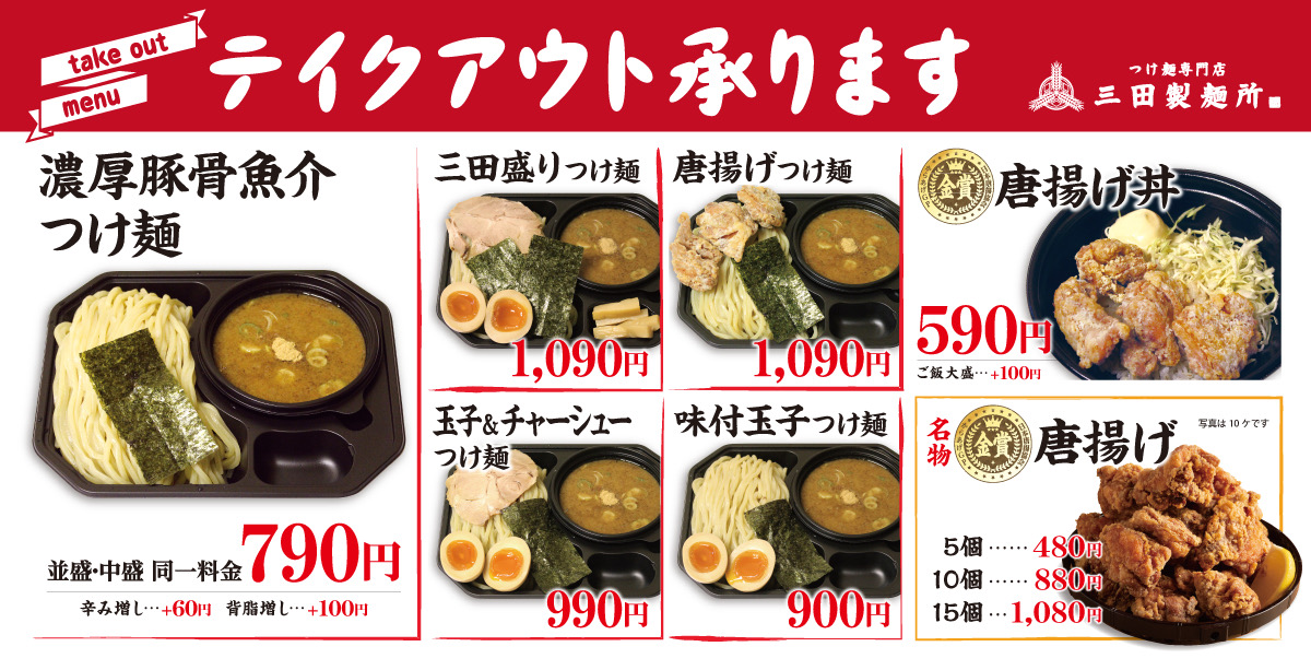 三田製麺所】テイクアウト販売開始のお知らせ   三田製麺所
