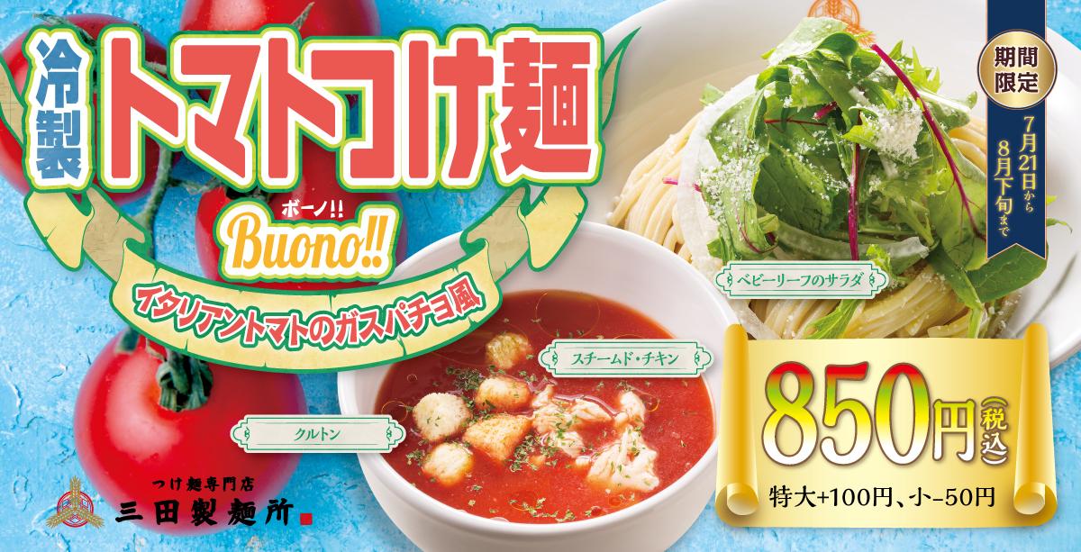 冷製トマトつけ麺Buono!!