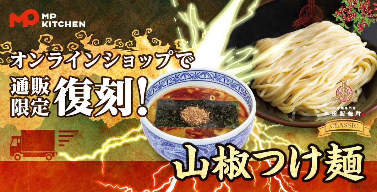 通販限定 山椒つけ麺