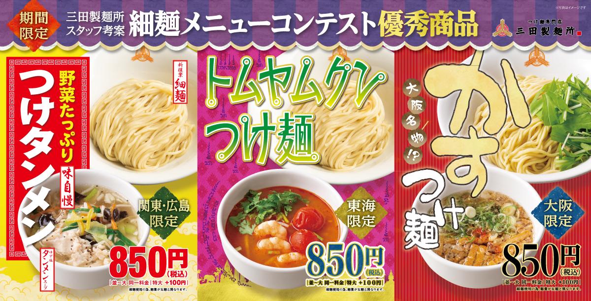 つけタンメン/かすつけ麺/トムヤムクンつけ麺